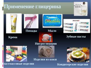 Применение глицерина Крема Мыло Помады Зубные пасты Кондитерские изделия Изде