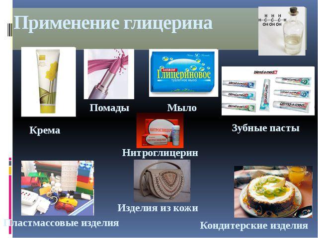 Применение глицерина Крема Мыло Помады Зубные пасты Кондитерские изделия Изде...
