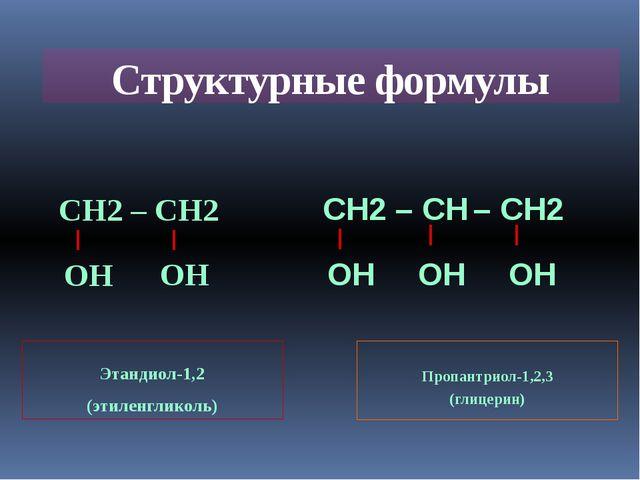 Структурные формулы Этандиол-1,2 (этиленгликоль) Пропантриол-1,2,3 (глицерин)...