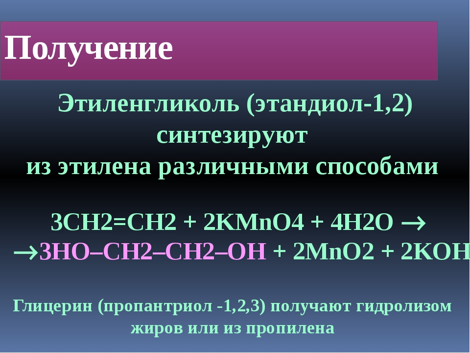 Получение 3CH2=CH2 + 2KMnO4 + 4H2O  3HO–CH2–CH2–OH + 2MnO2 + 2KOH Этиленгли...