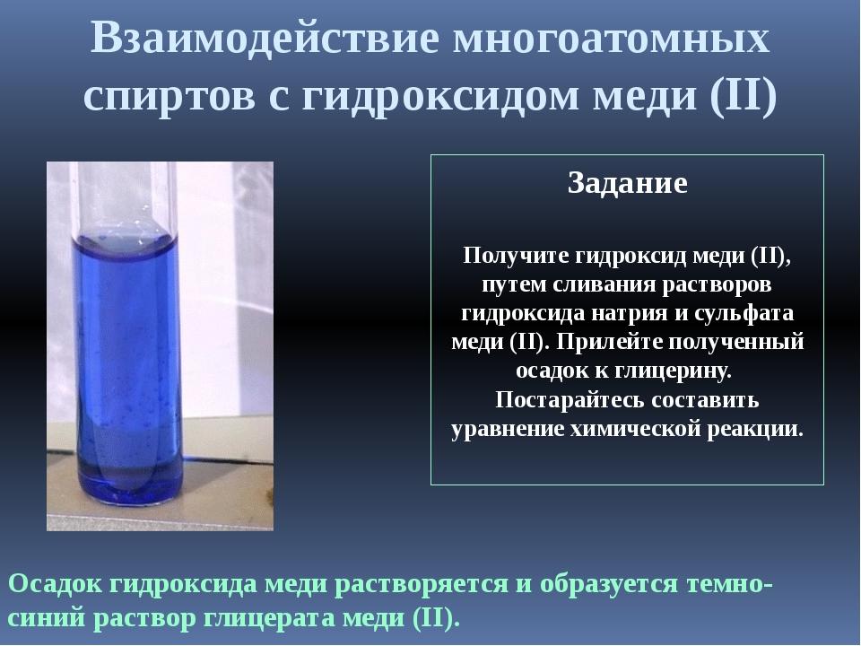 Задание Получите гидроксид меди (II), путем сливания растворов гидроксида нат...