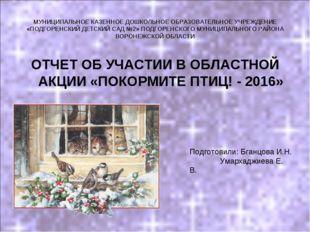 МУНИЦИПАЛЬНОЕ КАЗЕННОЕ ДОШКОЛЬНОЕ ОБРАЗОВАТЕЛЬНОЕ УЧРЕЖДЕНИЕ «ПОДГОРЕНСКИЙ ДЕ