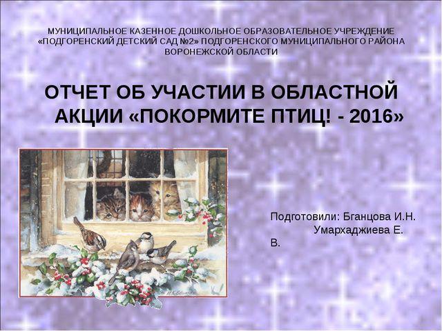 МУНИЦИПАЛЬНОЕ КАЗЕННОЕ ДОШКОЛЬНОЕ ОБРАЗОВАТЕЛЬНОЕ УЧРЕЖДЕНИЕ «ПОДГОРЕНСКИЙ ДЕ...