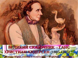 ВЕЛИКИЙ СКАЗОЧНИК - ГАНС ХРИСТИАН АНДЕРСЕН (1805-1875) Шулепко Мария, ученица