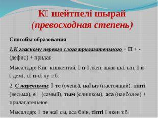 Способы образования 1.К гласному первого слога прилагательного + П + - (дефис