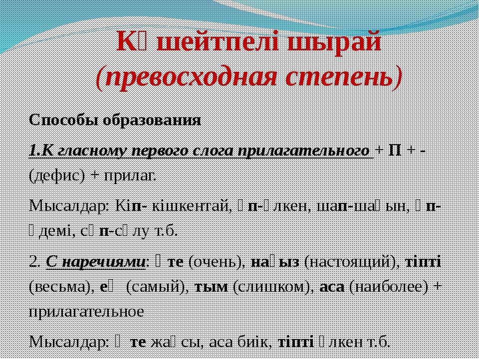 Способы образования 1.К гласному первого слога прилагательного + П + - (дефис...