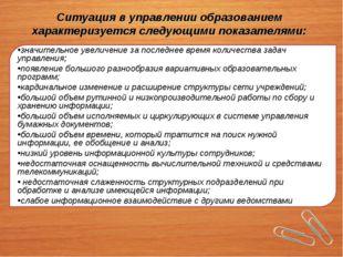 Ситуация в управлении образованием характеризуется следующими показателями: з