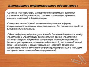 Система классификации и кодирования информации; системы управленческой докуме
