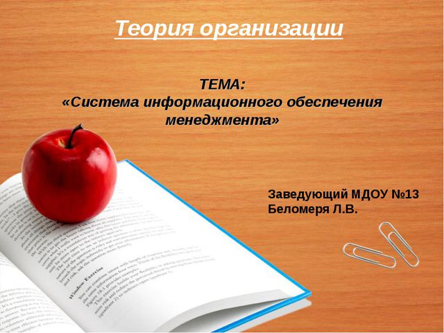 Заведующий МДОУ №13 Беломеря Л.В. Теория организации ТЕМА: «Система информаци...