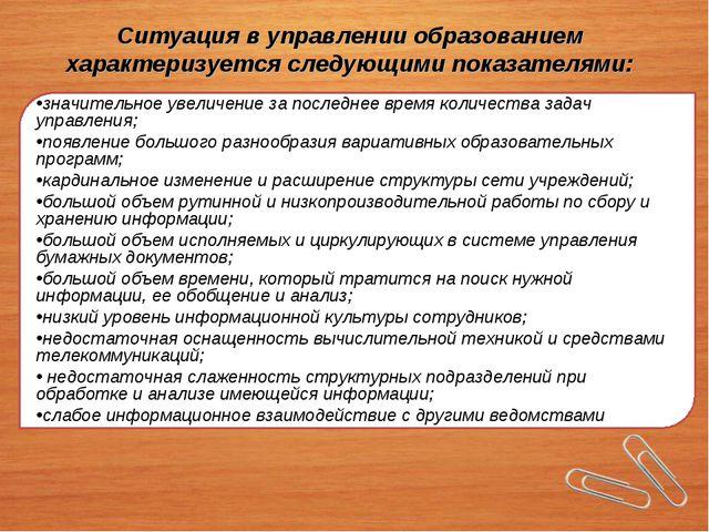 Ситуация в управлении образованием характеризуется следующими показателями: з...