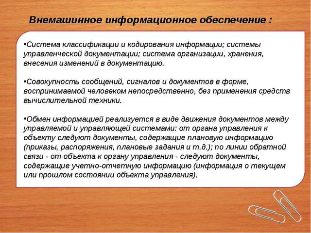 Система классификации и кодирования информации; системы управленческой докуме...