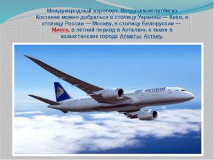 Международный аэропорт. Воздушным путём из Костаная можно добраться в столицу