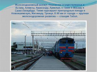 Железнодорожный вокзал. Перевозки осуществляются вАстану,Алматы,Караганду,