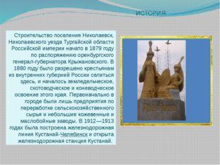ИСТОРИЯ Строительство поселения Николаевск, Николаевского уезда Тургайской об