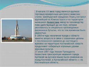. В начале XX века город являлся крупным торговым ярмарочным центром в казахс