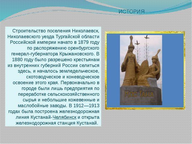 ИСТОРИЯ Строительство поселения Николаевск, Николаевского уезда Тургайской об...