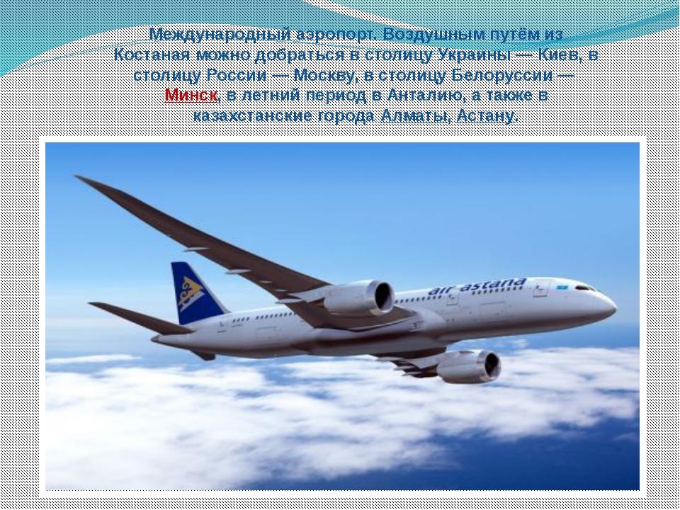 Международный аэропорт. Воздушным путём из Костаная можно добраться в столицу...