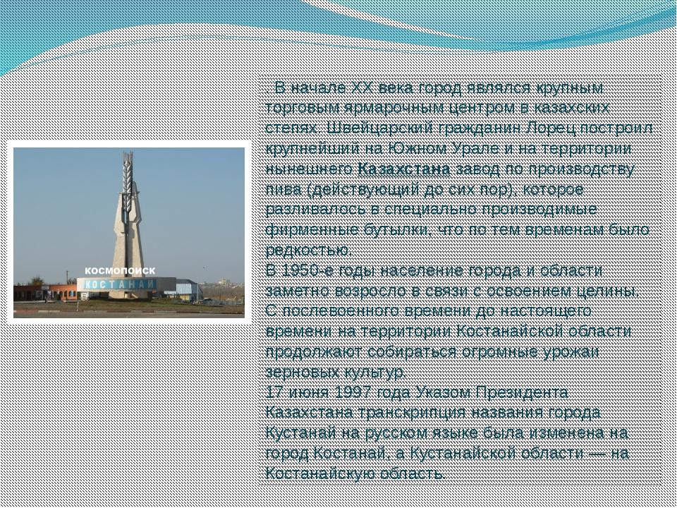 . В начале XX века город являлся крупным торговым ярмарочным центром в казахс...