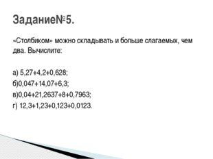 «Столбиком» можно складывать и больше слагаемых, чем два. Вычислите:  а) 5,2