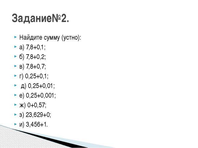 Найдите сумму (устно): а) 7,8+0,1; б) 7,8+0,2; в) 7,8+0,7; г) 0,25+0,1; д) 0,...