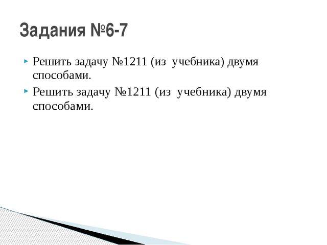 Решить задачу №1211 (из учебника) двумя способами. Решить задачу №1211 (из уч...