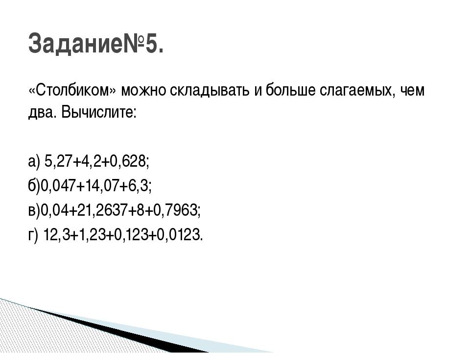 «Столбиком» можно складывать и больше слагаемых, чем два. Вычислите:  а) 5,2...