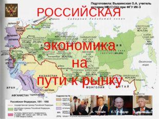 А. Чубайс Е.Т. Гайдар В. Черномырдин РОССИЙСКАЯ экономика на пути к рынку По