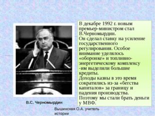 В.С. Черномырдин В декабре 1992 г. новым премьер-министром стал В.Черномырдин