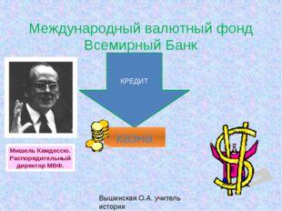 Международный валютный фонд Всемирный Банк КРЕДИТ казна Мишель Камдессю. Расп