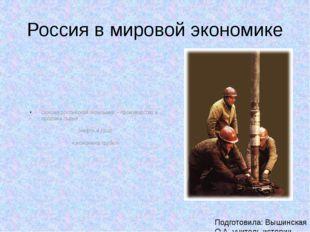 Россия в мировой экономике Основа российской экономики – производство и прода
