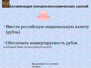 Активизация внешнеэкономических связей Ввести российскую национальную валюту