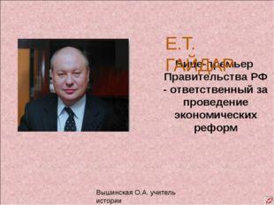 Вице-премьер Правительства РФ - ответственный за проведение экономических ре