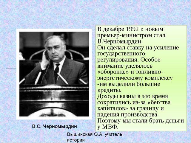 В.С. Черномырдин В декабре 1992 г. новым премьер-министром стал В.Черномырдин...