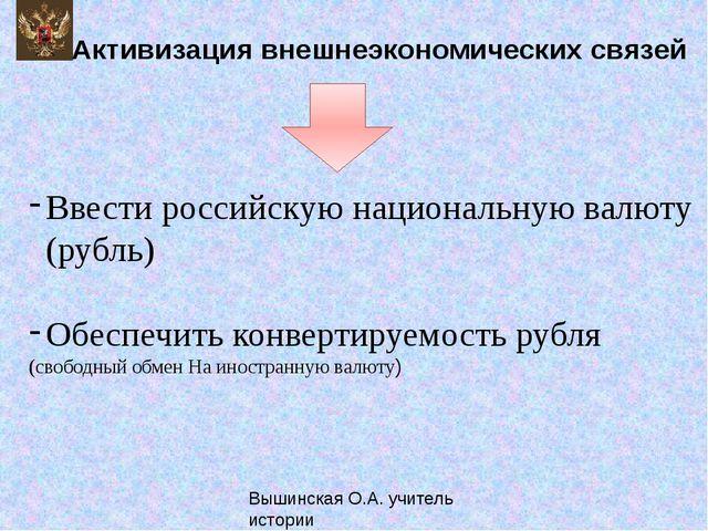 Активизация внешнеэкономических связей Ввести российскую национальную валюту...
