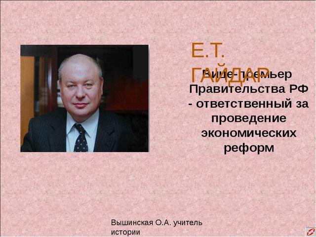 Вице-премьер Правительства РФ - ответственный за проведение экономических ре...