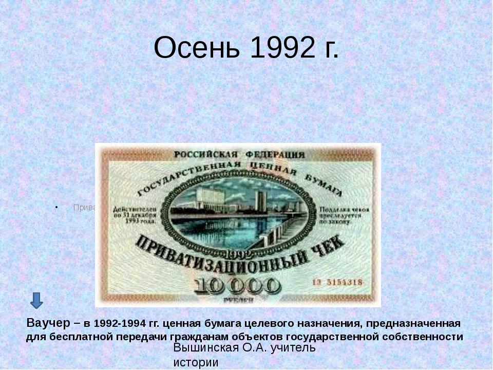Осень 1992 г. Приватизационный чек (ваучер) каждому гражданину Ваучер – в 199...