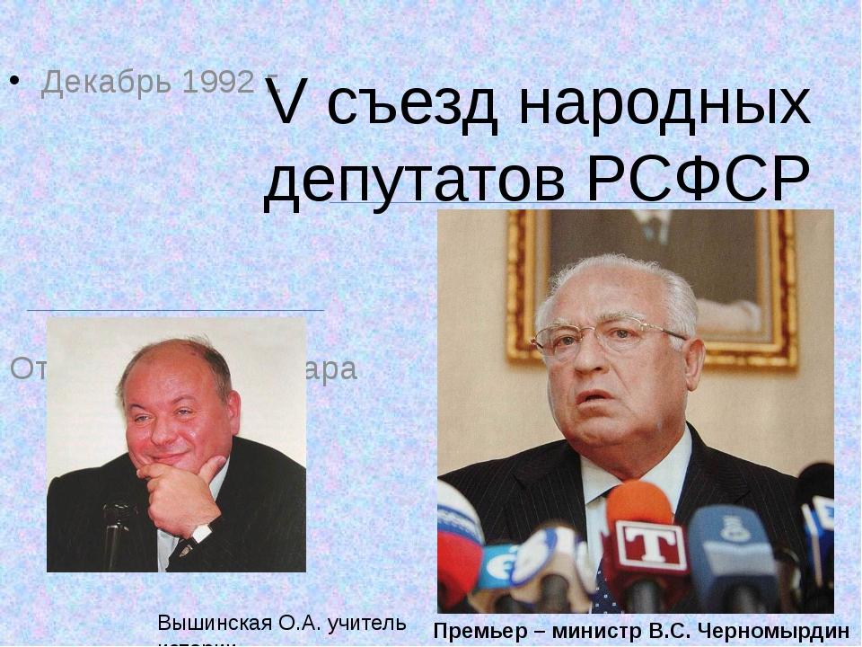 Декабрь 1992 г. Отставка Е.Т. Гайдара   V съезд народных депутатов РСФСР...