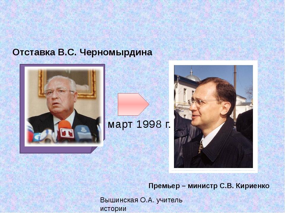 Отставка В.С. Черномырдина Премьер – министр С.В. Кириенко март 1998 г. Вышин...