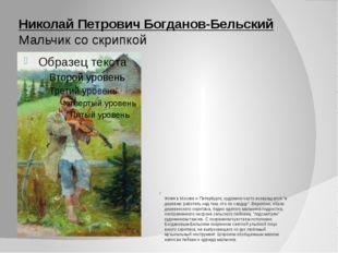Николай Петрович Богданов-Бельский Мальчик со скрипкой Живя в Москве и Петерб