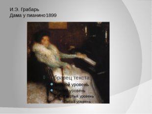 И.Э. Грабарь Дама у пианино1899
