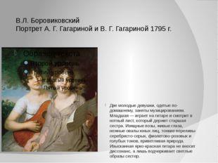 В.Л. Боровиковский Портрет А. Г. Гагариной и В. Г. Гагариной 1795 г. Две мол