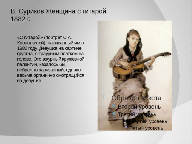 В.Суриков Женщина с гитарой 1882 г. «С гитарой» (портрет С.А. Кропоткиной),...