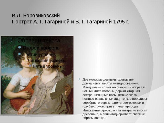В.Л. Боровиковский Портрет А. Г. Гагариной и В. Г. Гагариной 1795 г. Две мол...