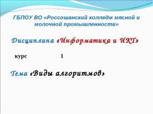 ГБПОУ ВО «Россошанский колледж мясной и молочной промышленности» Дисциплина «