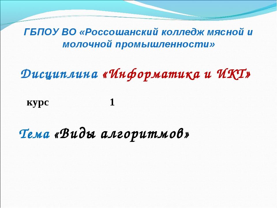 ГБПОУ ВО «Россошанский колледж мясной и молочной промышленности» Дисциплина «...