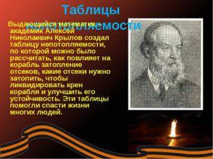 Таблицы непотопляемости Выдающийся математик – академик Алексей Николаевич Кр