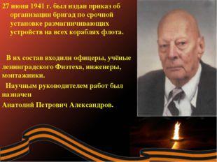 27 июня 1941 г. был издан приказ об организации бригад по срочной установке р