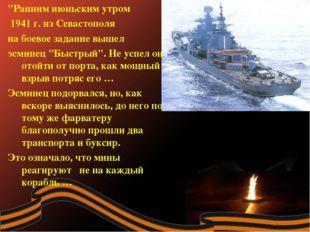 """""""Ранним июньским утром 1941 г. из Севастополя на боевое задание вышел эсминец"""