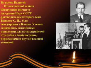 Во время Великой Отечественной войны Физический институт Академии Наук СССР р