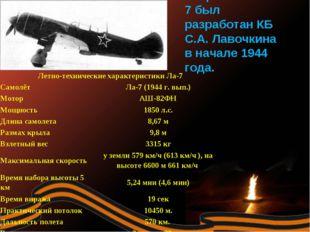 Истребитель Ла-7 был разработан КБ С.А. Лавочкина в начале 1944 года. Летно-т